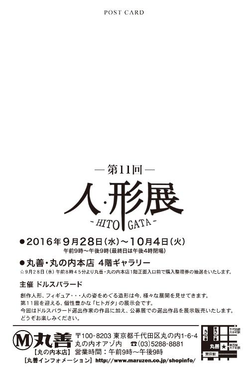 2016年「人・形」展DM宛名面-1