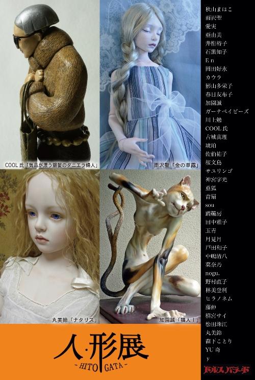 2016年「人・形」展DM写真面-1