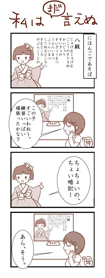 110_ちょちょいのちょい
