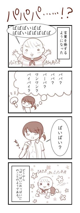 112_パパパ?
