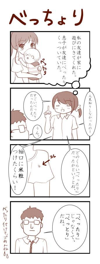 120_べっちょり