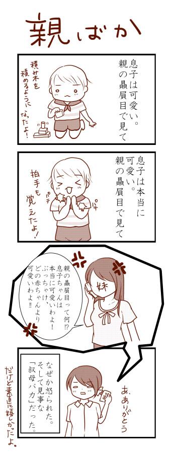 121_親ばか