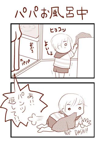 124_パパお風呂中