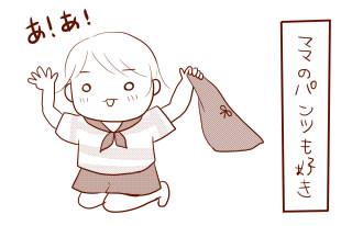 124_パパお風呂中02