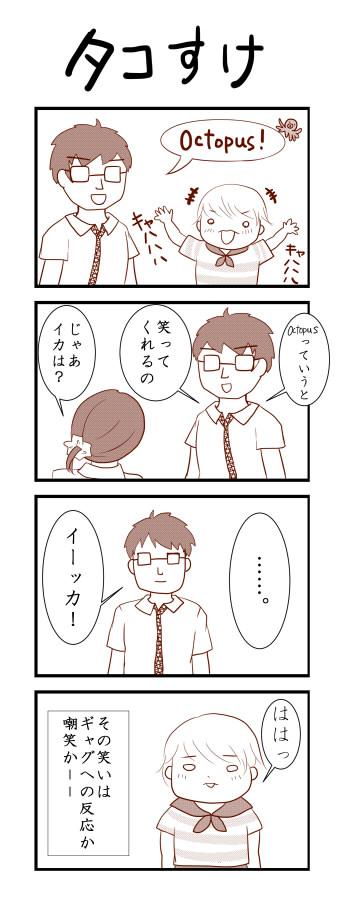 125_タコすけ