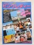 ポスター付★ピンク・レディー '78ジャンピング★平凡編集臨時増刊