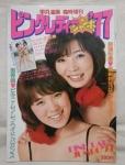 ポスター付★ピンク・レディー ジャンボ'77★平凡編集臨時増刊