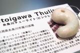 Itoigawa Thulite 30MMd