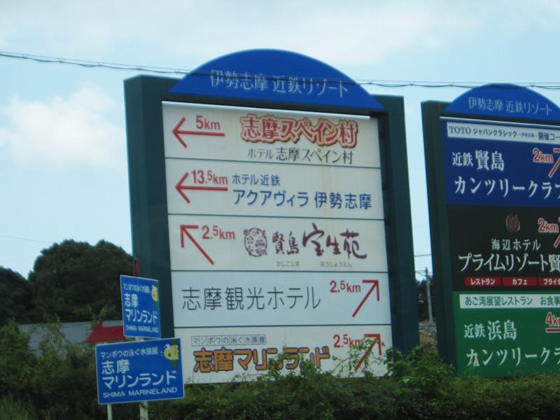 7-2016-8-13志摩へ墓参 (3)