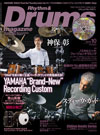 Rhythm & Drums Magazine 2016年10月号