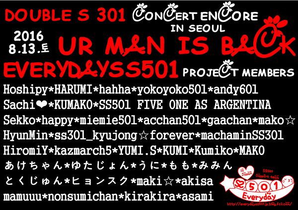 A4_EverydaySS501.png