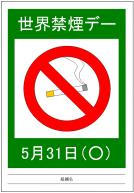 世界禁煙デーのポスターテンプレート・フォーマット・雛形