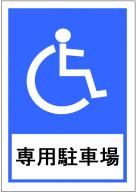 障害者・身障者専用駐車場の看板テンプレート・フォーマット・雛形