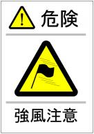 強風注意の標識テンプレート・フォーマット・雛形