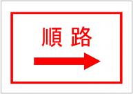 順路(右)の看板テンプレート・フォーマット・雛形