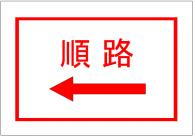 順路(左)の看板ひな形・書式・サンプル