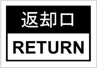 返却口(Return)の張り紙テンプレート・フォーマット・雛形