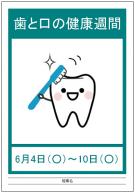 歯と口の健康週間のポスターテンプレート・フォーマット・雛形