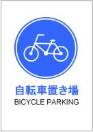 自転車置き場の看板テンプレート・フォーマット・雛形