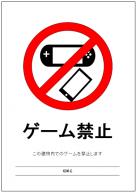 ゲーム禁止の張り紙テンプレート・フォーマット・雛形