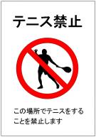テニス禁止の張り紙テンプレート・フォーマット・雛形