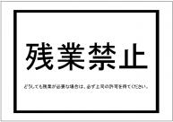 残業禁止の張り紙テンプレート・フォーマット・雛形
