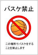 バスケ禁止の張り紙テンプレート・フォーマット・雛形