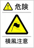 横風注意の看板テンプレート・フォーマット・雛形