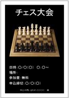 チェス大会のポスターテンプレート・フォーマット・雛形