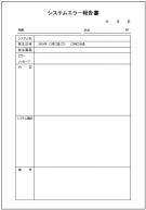 システムエラー報告書テンプレート・フォーマット・雛形