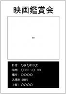 映画鑑賞会のポスターテンプレート・フォーマット・雛形