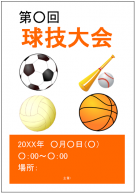 球技大会のポスターテンプレート・フォーマット・雛形