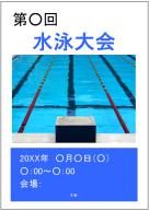 水泳大会のポスターテンプレート・フォーマット・雛形