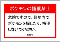 ポケモンの捕獲禁止の張り紙テンプレート・フォーマット・雛形