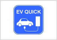 EV_QUICKの看板テンプレート・フォーマット・雛形