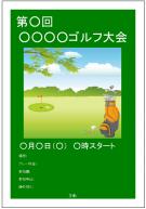 ゴルフ大会のポスターテンプレート・フォーマット・雛形
