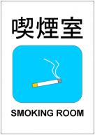 喫煙室の張り紙テンプレート・フォーマット・雛形