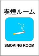 喫煙ルームの張り紙テンプレート・フォーマット・雛形
