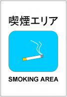 喫煙エリアの張り紙テンプレート・フォーマット・雛形