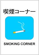 喫煙コーナーの張り紙テンプレート・フォーマット・雛形