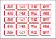 事務スタンプ(速達・小包・書留・親展)テンプレート・フォーマット・雛形