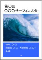サーフィン大会のポスターテンプレート・フォーマット・雛形
