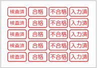 Excel事務スタンプ(検査済・合格・不合格・入力済)テンプレート・フォーマット・雛形