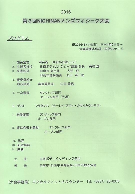 プログラム3