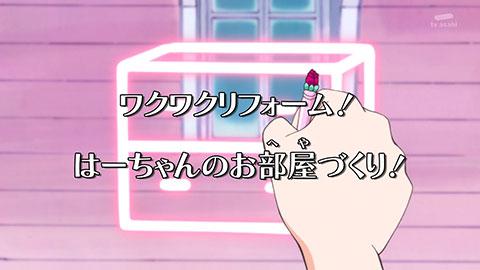 【魔法つかいプリキュア!】第23話「これからもよろしく!おかえり、はーちゃん!」