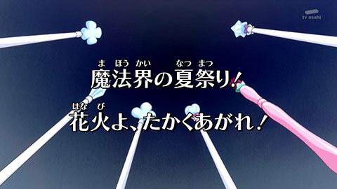 【魔法つかいプリキュア!】第27話「Let's エンジョイ!魔法学校の夏休み!」
