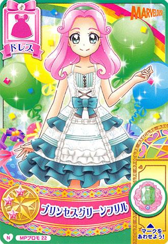 【魔法つかいプリキュア!後期主題歌シングル】プリンセスグリーンフリル