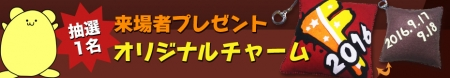 160916_charm.jpg