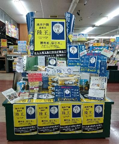 rikuoh_store1.jpg