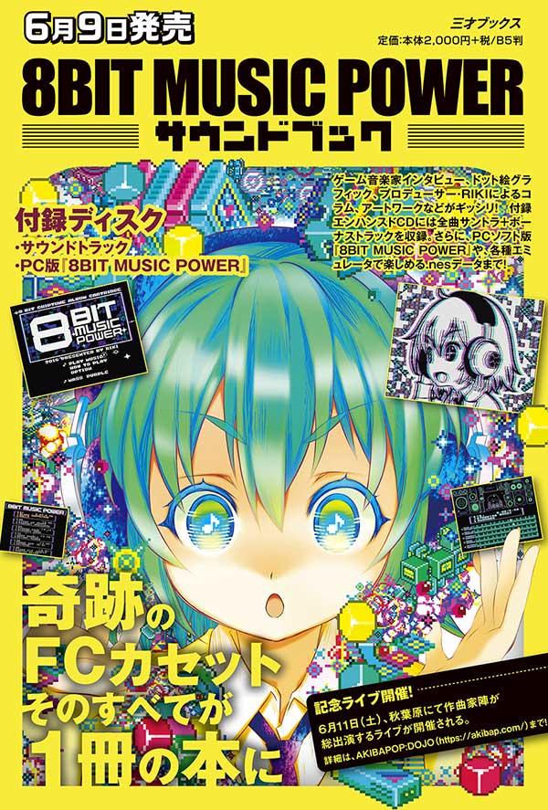 8BIT MUSIC POWERサウンドブック (三才ムックvol.878)